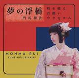 2nd Album「夢の浮橋」